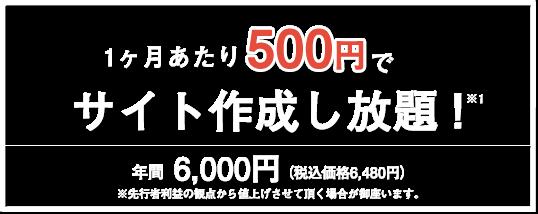 1月あたり500円サテライトサイトを作成し放題!