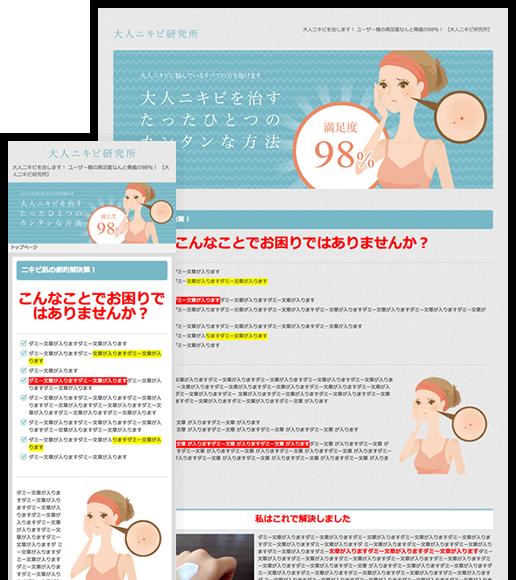 PPC用サイト
