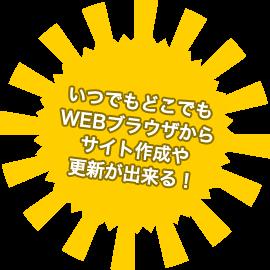 いつでもどこでもWEBブラウザからサイト作成や更新が出来る