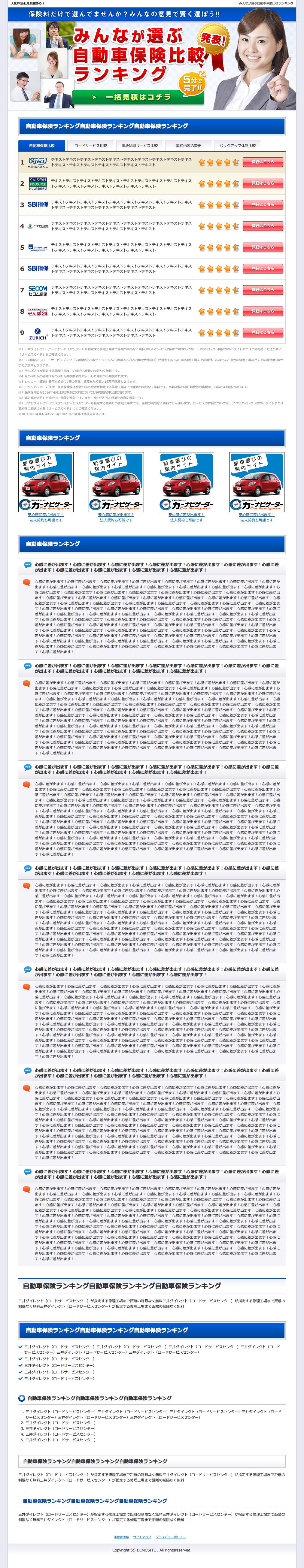 カスタマイズ例2パソコン版