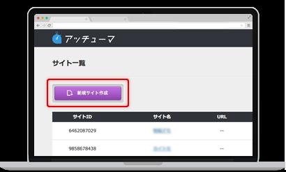 新規サイト登録