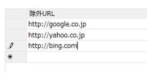 除外URLの設定が可能