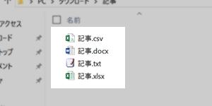 様々なファイルが読み込み可能